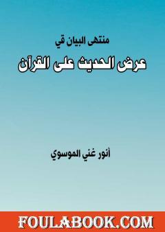 منتهى البيان في عرض الحديث على القرآن