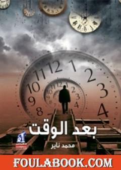 بعد الوقت