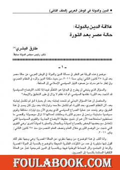 علاقة الدين بالدولة - حالة مصر بعد الثورة