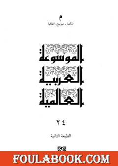 الموسوعة العربية العالمية - المجلد الرابع والعشرون: مكتبة - ميونخ، اتفاقية