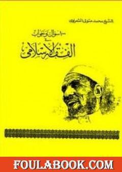 100 سؤال و جواب في الفقه الاسلامي