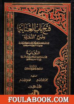 فتح باب العناية بشرح النقاية - المجلد الثالث
