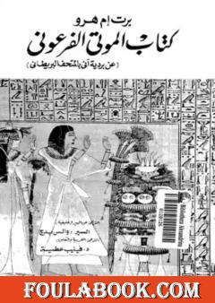 الموتى الفرعوني