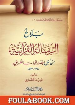 بلاغ الرسالة القرآنية: من أجل إبصار لآيات الطريق