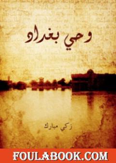 وحي بغداد