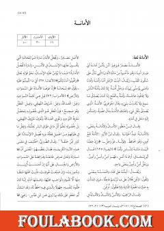موسوعة نضرة النعيم في أخلاق الرسول الكريم صلى الله عليه وسلم - الجزء الثالث