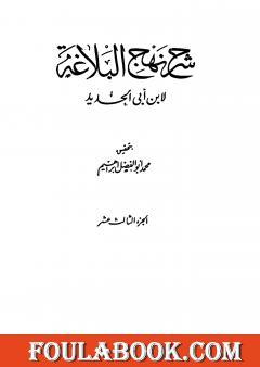 شرح نهج البلاغة - ج13 - ج14: تحقيق محمد أبو الفضل إبراهيم