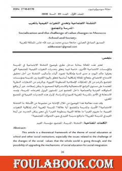 التنشئة الاجتماعية وتحدي التغيرات القيمية بالمغرب - المدرسة والمجتمع