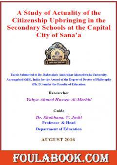 دراسة واقع تربية المواطنة في المدارس الثانوية بأمانة العاصمة صنعاء
