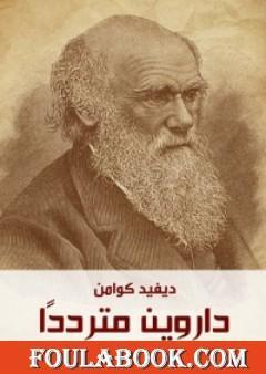 داروين متردداً