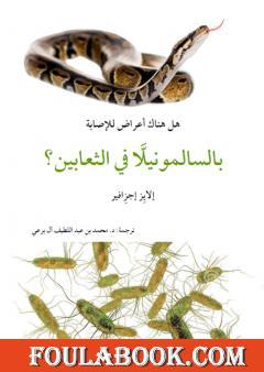 هل هناك أعراض للإصابة بالسالمونيللا في الثعابين؟