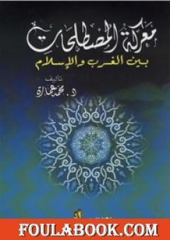 معركة المصطلحات بين الغرب والإسلام