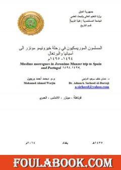 المسلمون الموريسكيون في رحلة خيرونيمو مونزر إلى إسبانيا والبرتغال 1494-1495م