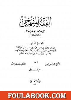 الفقه المنهجي على مذهب الإمام الشافعي - المجلد الثامن
