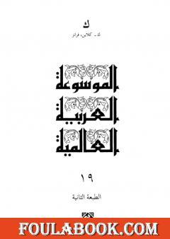 الموسوعة العربية العالمية - المجلد التاسع عشر: ك - كلاين، فرانز