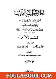 جامع الأحاديث - الجامع الصغير وزوائده والجامع الكبير - قسم الأقوال - الجزء الرابع