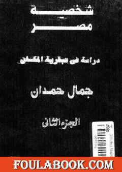 شخصية مصر - دراسة في عبقرية المكان - الجزء الثاني