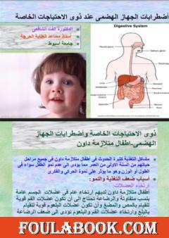 اضطرابات الجهاز الهضمي