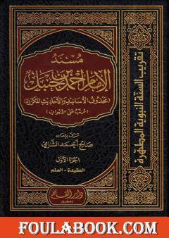 مسند الإمام أحمد بن حنبل - محذوف الأسانيد والأحاديث المكررة : الجزء الأول