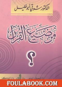 من ضيع القرآن ؟