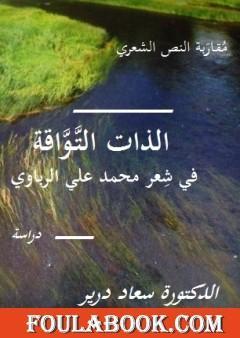مقاربة النص الشعري في شعر محمد علي الرباوي