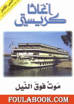 موت فوق النيل