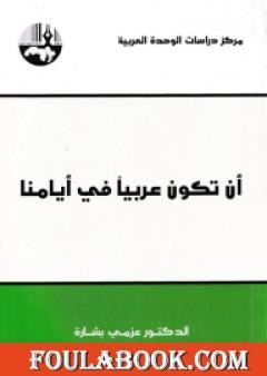 أن تكون عربيا في أيامنا
