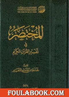 مقدمة المختصر في تفسير القرآن الكريم