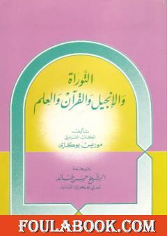 القرآن والتوارة والإنجيل والعلم