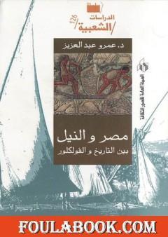 مصر والنيل بين التاريخ والفولكلور