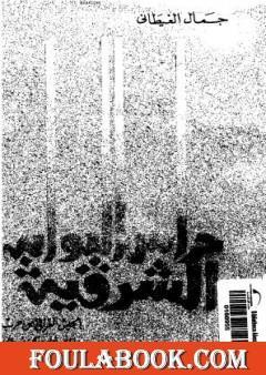 حراس البوابة الشرقية