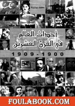 أحداث العالم فى القرن العشرين 1990 - 1999