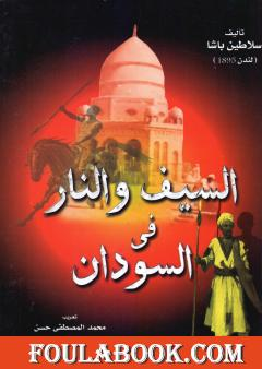 السيف والنار في السودان - نسخة أخرى