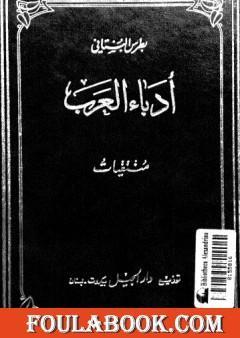 منتقيات أدباء العرب في الأعصر العباسية