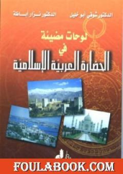 لوحات مضيئة في الحضارة العربية الإسلامية