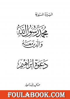 دعوة إبراهيم