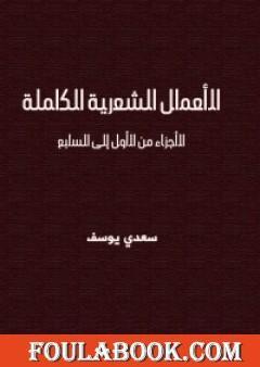 الأعمال الشعرية الكاملة سعدي يوسف