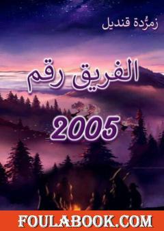 الفريق رقم 2005