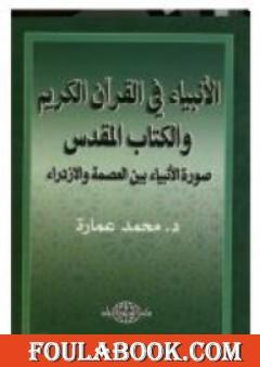بين العصمة والازدراء - الأنبياء في القرآن والكتاب المقدس