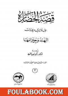 قصة الحضارة 3 - المجلد الأول - ج3: الهند وجيرانها