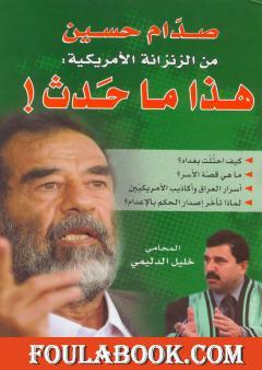 صدام حسين من الزنزانة الأمريكية: هذا ماحدث