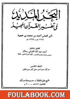 البحر المديد في تفسير القرآن المجيد - الجزء الخامس