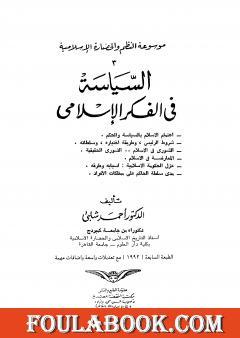 موسوعة الحضارة الإسلامية - الجزء الثالث