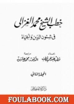 خطب الشيخ محمد الغزالي فى شئون الدين والحياة - المجلد الثاني