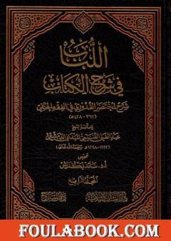 اللباب في شرح الكتاب - المجلد الرابع