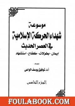 موسوعة شهداء الحركة الإسلامية في العصر الحديث - الجزء الخامس