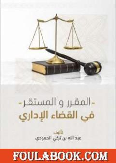 المقرر والمستقر في القضاء الإداري