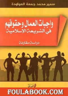 واجبات العمال وحقوقهم في الشريعة الإسلامية مقارنة مع قانون العمل الفمسطيني