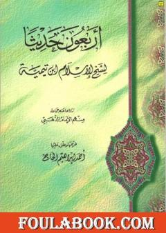 الأربعون حديثا لشيخ الإسلام ابن تيمية