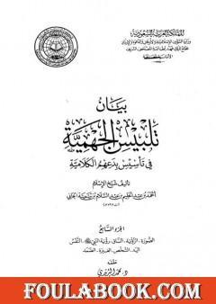 بيان تلبيس الجهمية في تأسيس بدعهم الكلامية - الجزء السابع